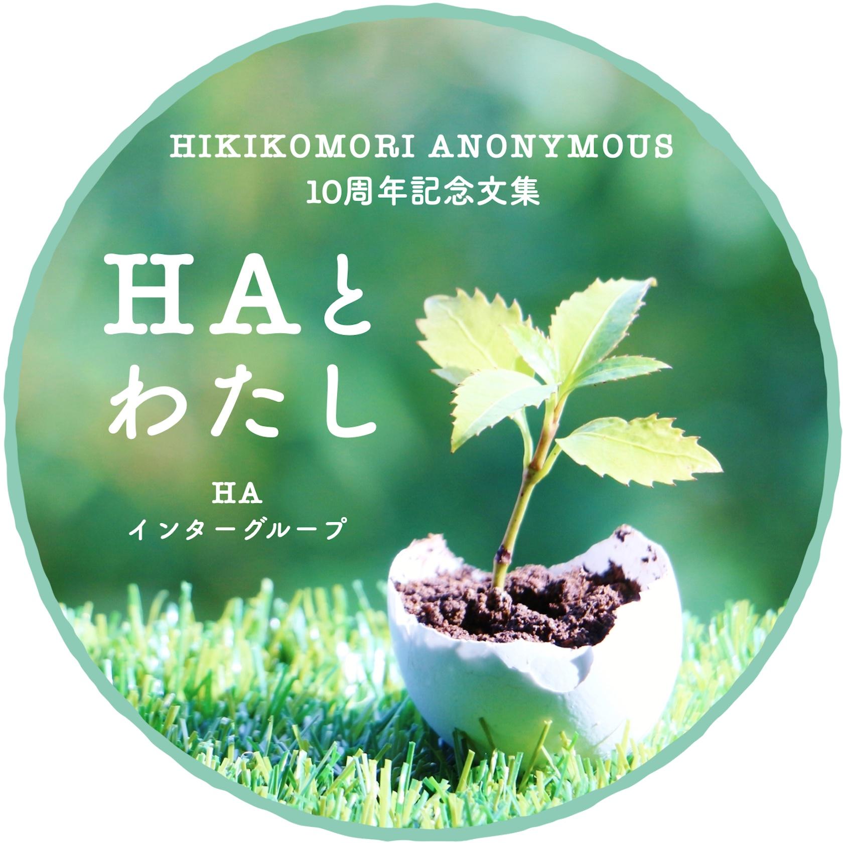 HA10周年記念文集